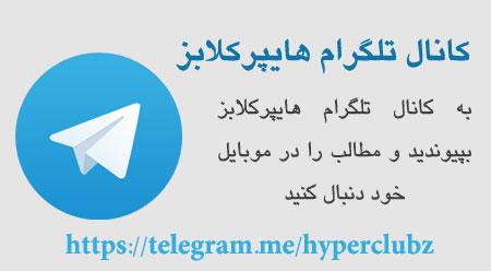 کانال تلگرام هایپرکلابز