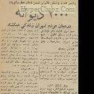اختلالات روانی تهرانیها در 50 سال 800 برابر شد/ 4 میلیون نفر در تهران دچار اختلالات روانی
